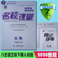 名校课堂 2020春 八年级生物下册人教版 同步训练中学教辅资料书赠晨读手册