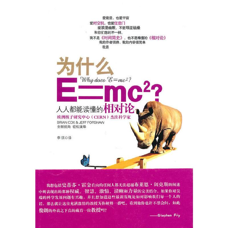 为什么E=mc2:人人都能读懂的相对论