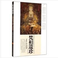 梵相遗珍-四川明代佛寺壁画