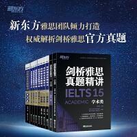 新东方 剑桥雅思真题精讲4-15学术类(套装共10册)