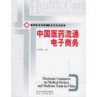 中国医药流通电子商务――卫生管理丛书・医院管理系列