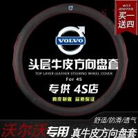 沃尔沃方向盘套 XC90 S40S80L XC60S60L V40V60 改装专用真皮把套