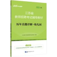 中公教育2021江苏省教师招聘考试:历年真题详解幼儿园