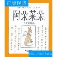 【二手旧书9成新】阿朵莱朵:一只会飞的袋鼠 /[法]汤图・温格尔 二十一世纪出版社