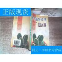 【二手书旧书9成新】神奇植物疗法:仙人掌 /张宏、张艳玲 辽宁民族出版社