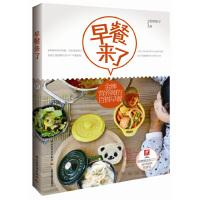 【二手书9成新】早餐来了雯婷茜子9787518401987中国轻工业出版社