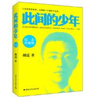 此间的少年 胡适 国际文化出版公司 9787512506145