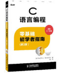 【新书店正版】C语言编程――零基础初学者指南(第3版) Greg Perry 人民邮电出版社 978711534041
