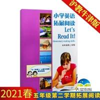 2020春小学英语拓展训练五年级第二学期下册沪教牛津版 上海教育出版社