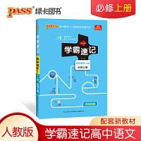 2021版pass绿卡图书学霸速记高中语文1 RJ版 必修上册