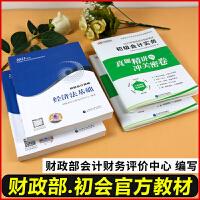 备考2022 初级会计2021 初级会计职称考试教材2021 会计初级职称教材2021+历年真题机考押题模拟试卷 经济法
