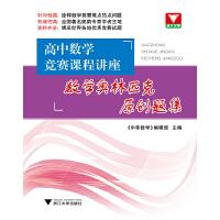 数学奥林匹克原创题集(仅适用PC阅读)