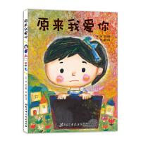 原来我爱你.日本精选儿童成长绘本系列