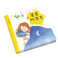 星星的语言/谭旭东儿童诗绘本