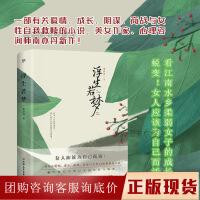 浮生若梦 南亦丹 现当代文学小说(一部有关爱情、成长、阴谋、商战与女性自我救赎的小说)l