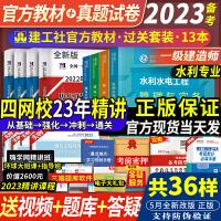 一级建造师2021教材全套 水利水电 一建2021水利 一级建造师2021教材 水利水电工程 一级建造师真题历年真题押题