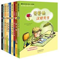 国际大奖小说系列注音版全套10册一百条裙子桥下一家人 亲爱的汉修先生 兔子坡 狗来了儿童文学读物 小