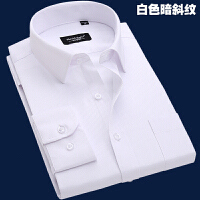 白衬衫男长袖韩版修身商务休闲正装黑色西装衬衣男士职业工作寸衫qg 白色 暗斜纹