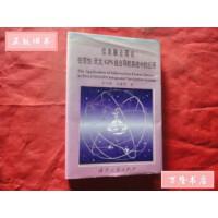【二手旧书85成新】信息融合理论在惯性/天文/GPS组合导航系统中的应用 精装本 /申功勋,孙建峰 著 国防工业出版社