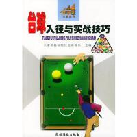 【二手旧书九成新】台球入径与实战技巧,天津体育学院社会体育系,农村读物出版社
