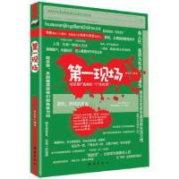 【新书店正版】第一现场 李东野著 团结出版社 9787512604001