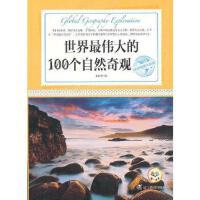 环球地理大探索:世界最伟大的100个自然奇观唐树彬9787538297232【新华书店,稀缺珍藏书籍!】