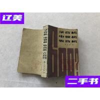 [二手旧书9成新]录音机电视机收音机600问 /不详 新时代出版社