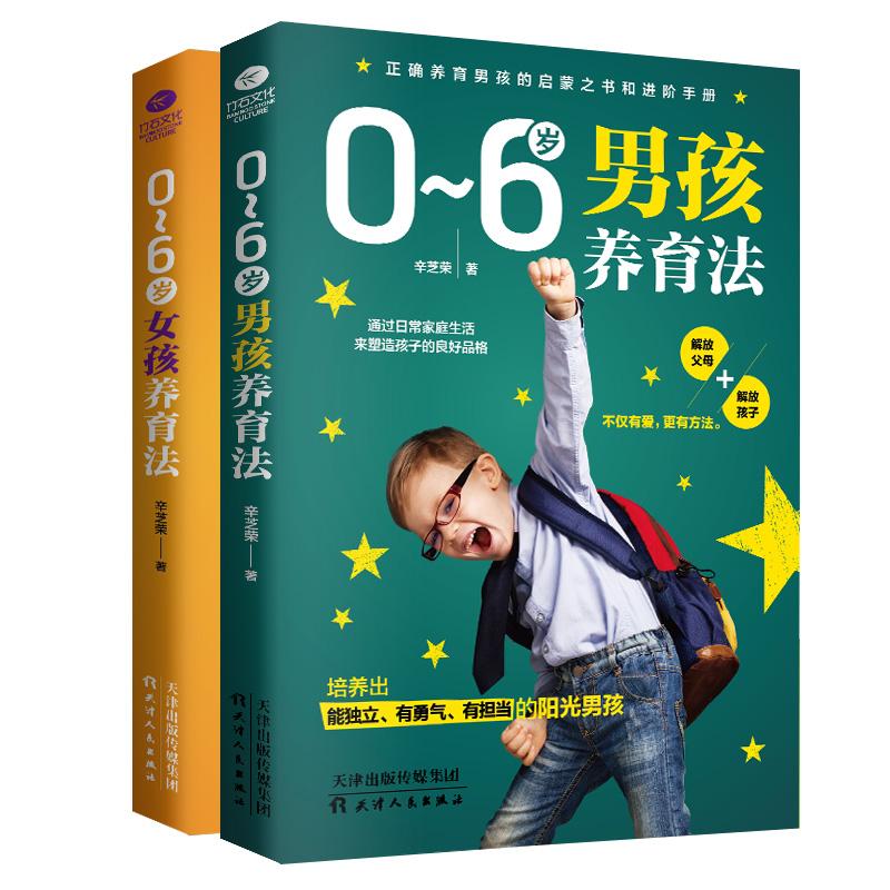 养育男孩女孩(套装2册):0~6岁男孩养育法+0~6岁女孩养育法 9大方面,45个方法,父母养育优秀孩子的启蒙书和实用手册!孩子们未来的命运,取决于父母的养育方式。给孩子丰富的呵护和关爱,把他们培养成有内涵、有修养、有智慧、有责任感的人。