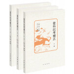 登科记考补正(全3册)