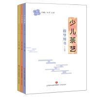 少儿茶艺指导用书:全3册