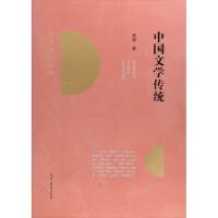 中国文学传统 朱刚 9787040492910 高等教育出版社教材系列(沪版)