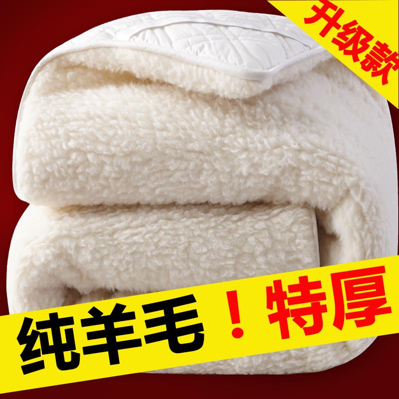 羊毛床垫冬季垫被垫背1.5床褥子1.8m加厚垫子1.2米1.8x2.0双人2米  双人床:200*220CM 柔软舒适 加厚保暖,0 澳羊毛床褥!节日* 孝心贴心
