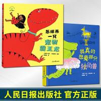 中公秋千童书:谁要乌龟当宠物!+闪亮的小海星+亨利和雪怪+比一比谁最棒 四本套