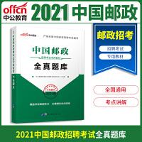 中公教育2021中国邮政招聘考试:全真题库
