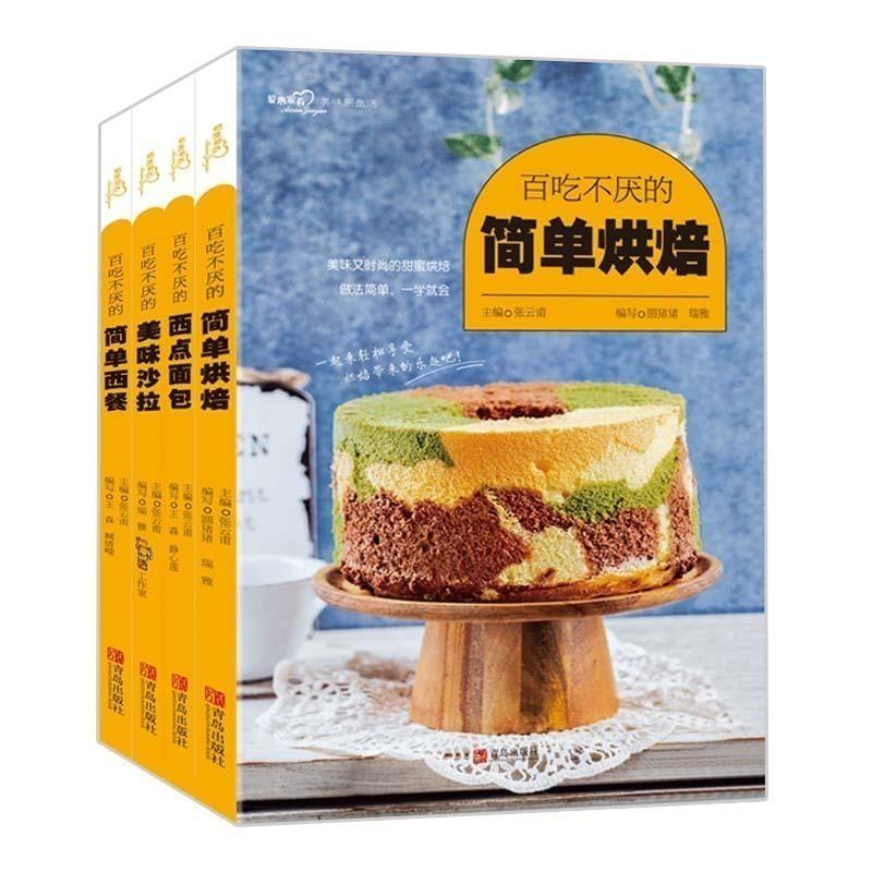 正版 爱心家肴系列共4册 百吃不厌的简单烘焙+简单西餐+美味沙拉+西点面包 面包甜点糕点食谱西餐烹饪入门制作书籍 青岛出版