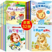 套装32册儿童绘本故事书 幼儿读物图书3-4-5-6-7-8岁幼儿园套本 早教启蒙周岁小班大班 适合宝宝书籍配图带拼音