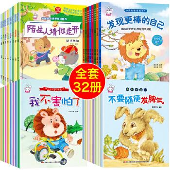 套装32册儿童绘本故事书 幼儿读物图书3-4-5-6-7-8岁幼儿园套本 早教启蒙周岁小班大班 适合宝宝书籍配图带拼音的中班亲子阅读图画