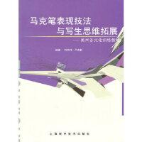 【二手书9成新】马克笔表现技法与写生思维拓展叶明伟,严忠林著9787547803677上海科学技术出版社