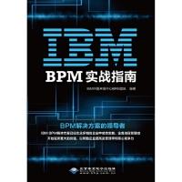 【新书店正版】IBM BPM实战指南IBM中国开发中心BPM团队9787830021634北京希望电子出版社
