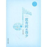 紫丁香唯美书系 一渡清晖映落夕 千江有月 敦煌文艺出版社 9787546805412