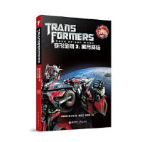 经典双语电影小说 变形金刚3:黑月降临 Transformers: Dark of the Moon