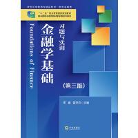 新世纪高职高专精品教材・财政金融类 金融学基础习题与实训(第三版)