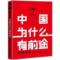 罗辑思维:中国为什么有前途 站在中国崛起的风口上