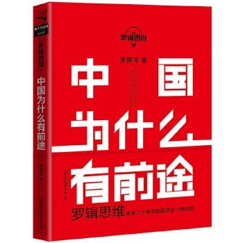 """罗辑思维:中国为什么有前途   站在中国崛起的风口上 """"理性乐观派""""罗振宇认知世界的框架,站在中国崛起的风口上,加速度成长!"""