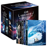凡尔纳经典科幻小说合集(套装共7册)
