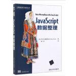 JavaScript数据整理