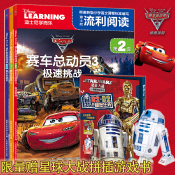 迪士尼流利阅读系列 赛车总动员全套3册 小学生识字阅读分级5-6-7岁儿童绘本故事书 男孩汽车书籍闪