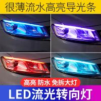 抖音车灯超薄汽车LED导光条日行灯流水转向灯泪眼跑马灯改装装饰