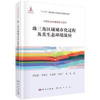珠三角区域城市化过程及其生态环境效应 肖荣波 等 9787030517067 科学出版社