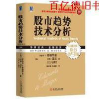 【二手旧书9成新】股市趋势技术分析(原书第9版)爱德华兹机械工业出版社9787111306061